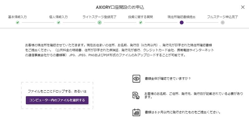アキシオリーの口座開設方法(フルステージの登録)現住所確認書類のアップロード