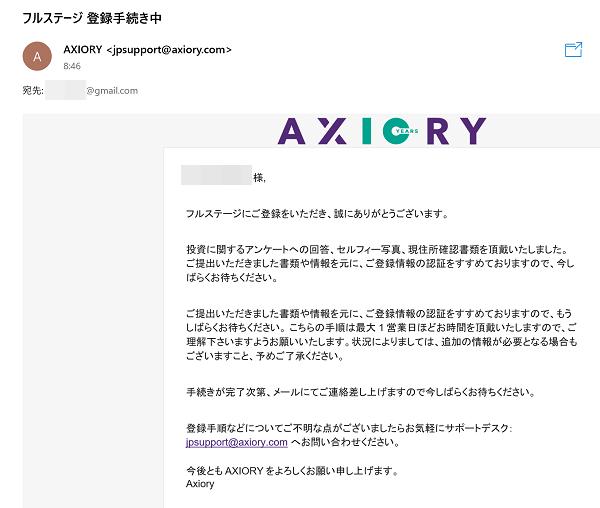 アキシオリーの口座開設方法(フルステージの登録)セルフィをアップロードするとフルステージ登録手続き中というメールが自動送信される