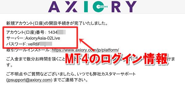 アキシオリーのMT4(スマホアプリ)にログインをするやり方