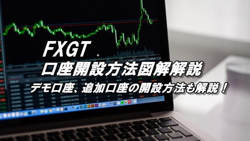 FXGTの口座開設方法(アカウント登録)、デモ口座、追加口座開設を図解解説