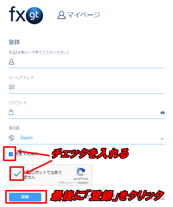 FXGTのアカウント登録方法