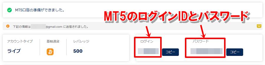 FXGTのMT5口座のIDとパスワード