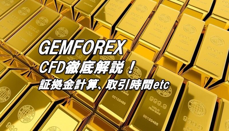ゲムフォレックスのCFD!証拠金計算方法、取引時間、レバレッジ