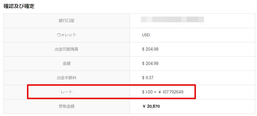 スティックペイの両替手数料が高い