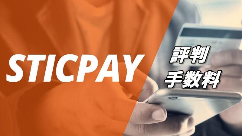 STICPAYの評判と手数料を詳しく解説