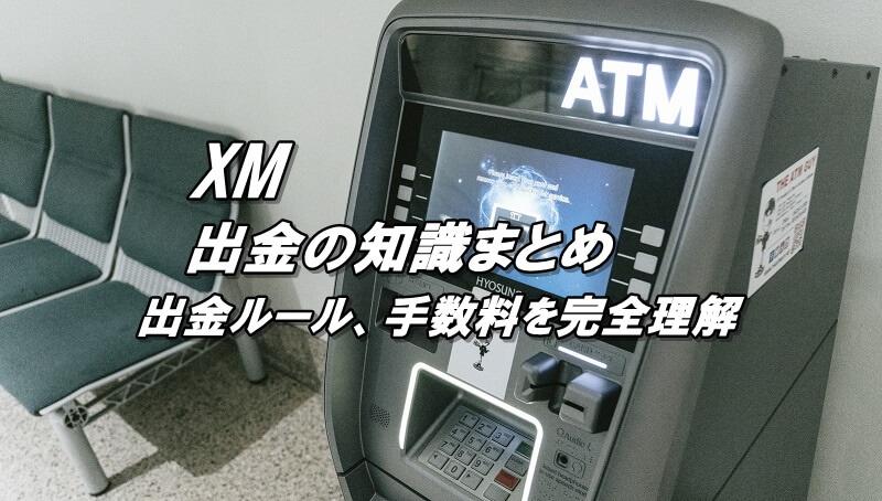 XMの出金ルール、出金手数料、出金反映までの時間、最低出金額
