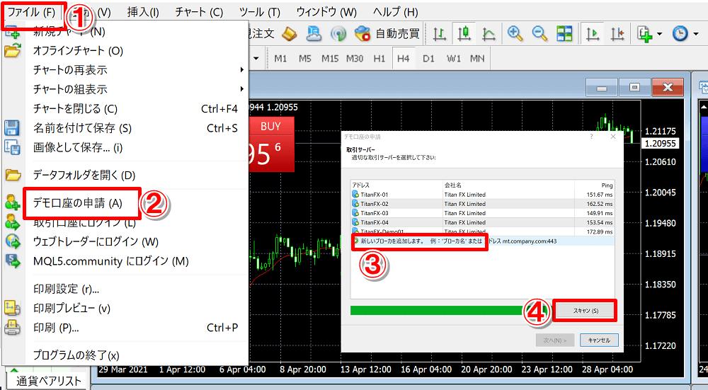 タイタンFXのサーバーを最新情報にする方法