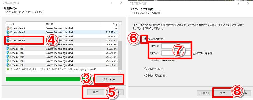 エクスネスのMT4サーバー情報を更新してMT4にログインする方法