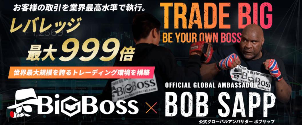 ビッグボスはおすすめの海外FX業者No.1