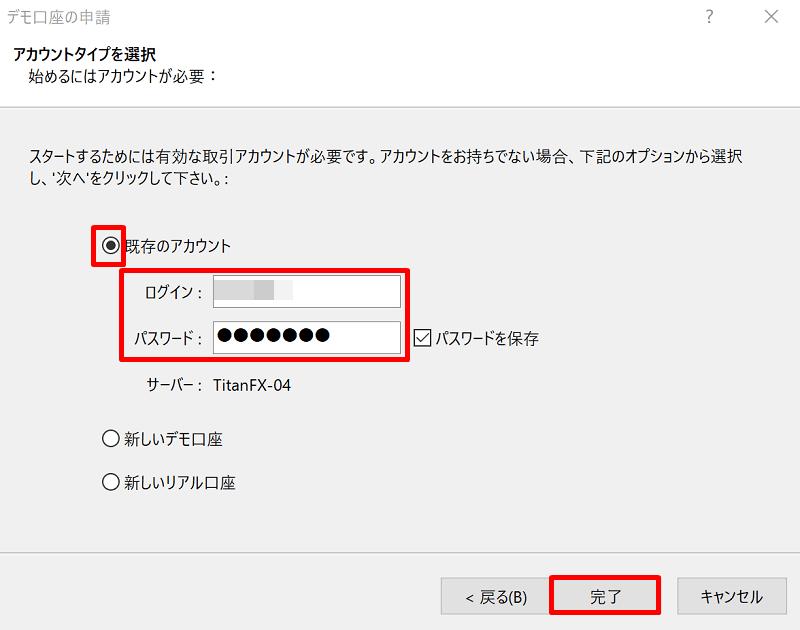 タイタンFXのMT4にPCでログインする方法