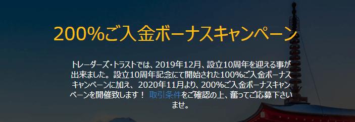 トレーダーズトラストの200%入金ボーナスキャンペーン