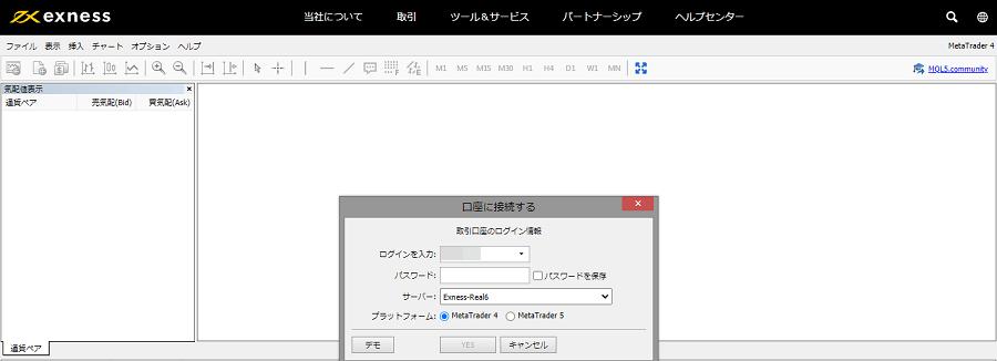 エクスネスのウェブトレーダーにログインする方法