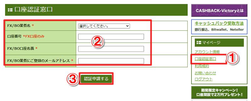 キャッシュバックビクトリーに紐づいた海外FX口座開設が完了したら、口座認証をする