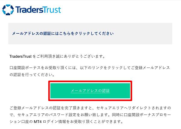 トレーダーズトラスト口座開設ボーナスのもらい方、メール認証