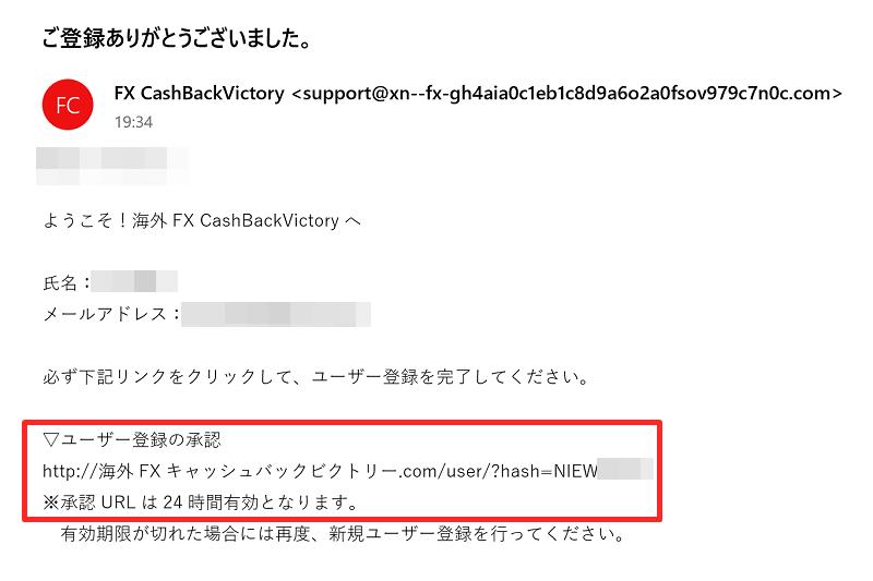 キャッシュバックビクトリーのユーザー登録(メール認証)