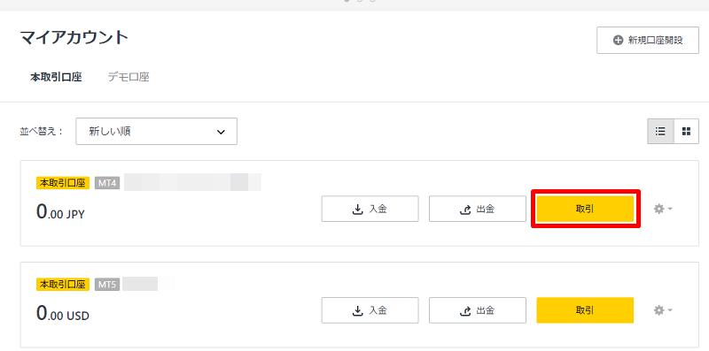 エクスネスのMT4をダウンロードする方法