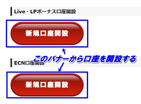 LANDFXのキャッシュバックサイトをタリタリで開設する方法