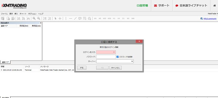 XMのウェブトレーダーにログインする方法