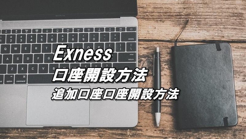 エクスネス(Exness)口座開設方法(アカウント登録手順)と追加口座開設方法