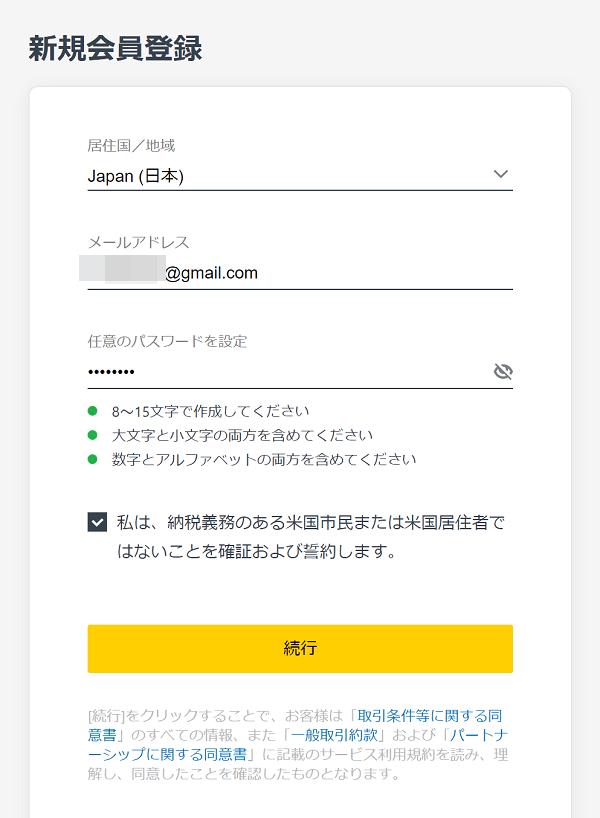 エクスネスのアカウント登録方法
