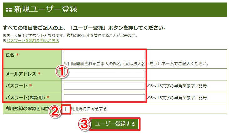 キャッシュバックビクトリーのユーザー登録は1分で完了