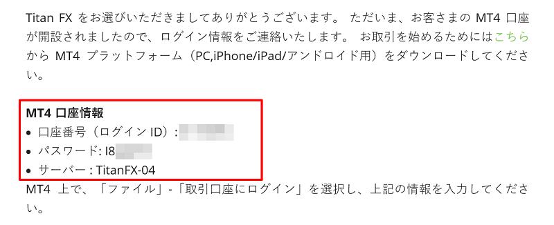 タイタンFXのメタトレーダーにログインするためのログイン情報は口座開設時に届くメールに記載されている