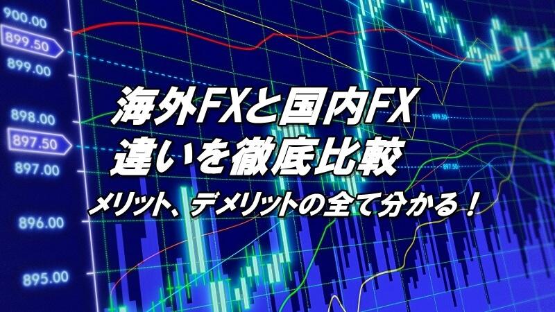 海外FXと国内FXの違いを比較!デメリットとメリットを解説