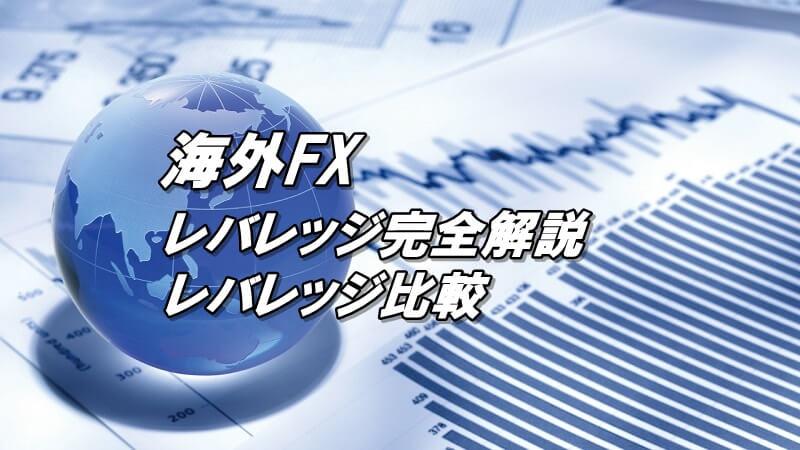 海外FXのレバレッジ比較とハイレバがおすすめの海外FX業者ランキング