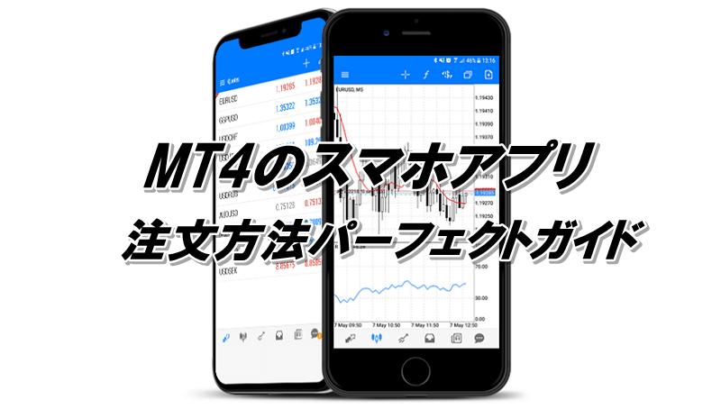 MT4スマホアプリの注文方法全てが分かる徹底解説