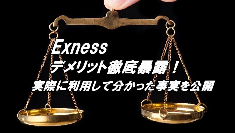 エクスネスの評判、評価、口コミを徹底解説!デメリットとメリットが分かる