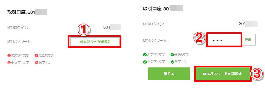 タイタンFXのMT4パスワードをリセットする方法(再設定)