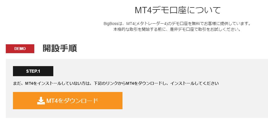 ビッグボスのデモ口座はMT4から開設するので、まずはBigBossのMT4をダウンロードする