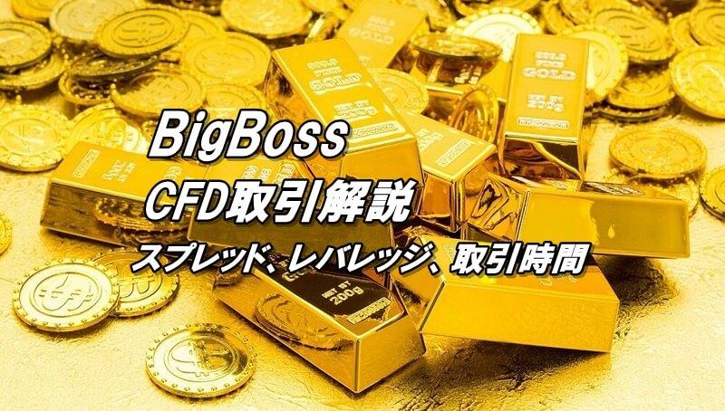 ビッグボスのCFD(ゴールド、原油のレバレッジ、取引時間、スプレッド)
