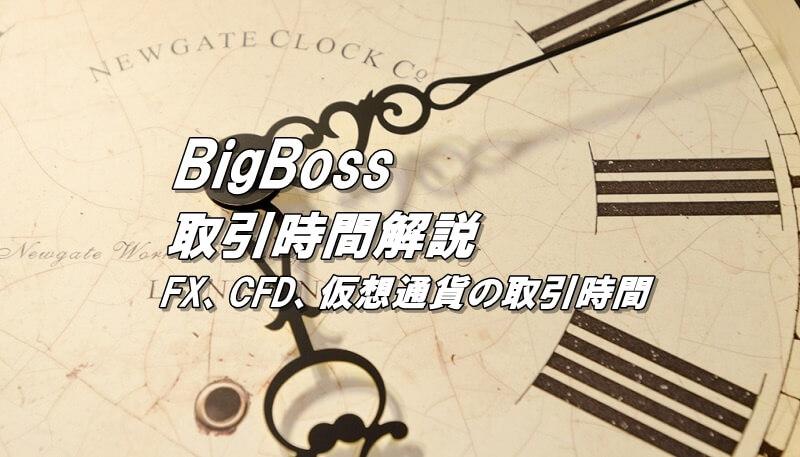 ビッグボス(BigBoss)の取引時間(FX、CFD、仮想通貨の取引時間)