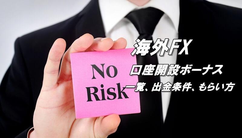 海外FX入金不要ボーナス(ノーデポジットボーナス、口座開設ボーナス、未入金ボーナス)一覧、出金条件、出金上限